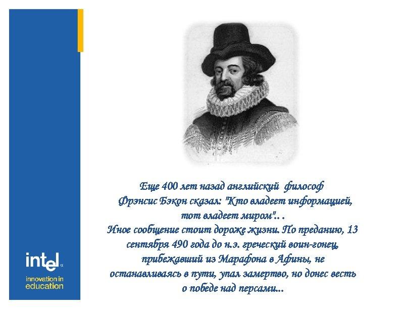 Еще 400 лет назад английский философ Фрэнсис Бэкон сказал: