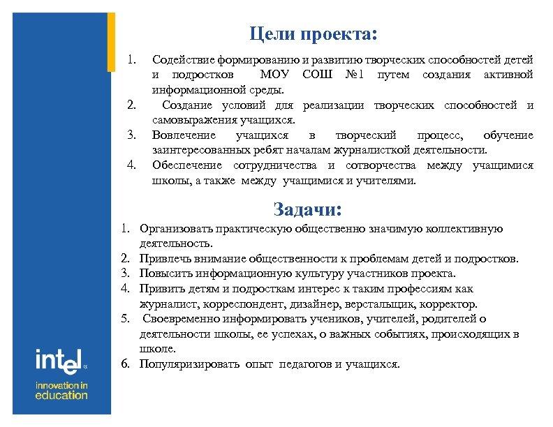 Цели проекта: 1. 2. 3. 4. Содействие формированию и развитию творческих способностей детей и