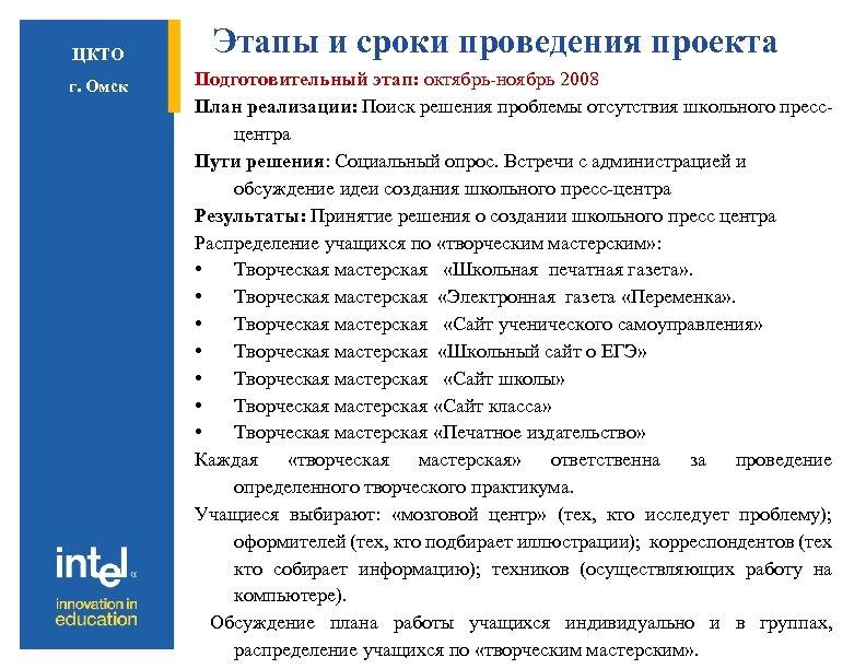 ЦКТО г. Омск Этапы и сроки проведения проекта Подготовительный этап: октябрь-ноябрь 2008 План реализации: