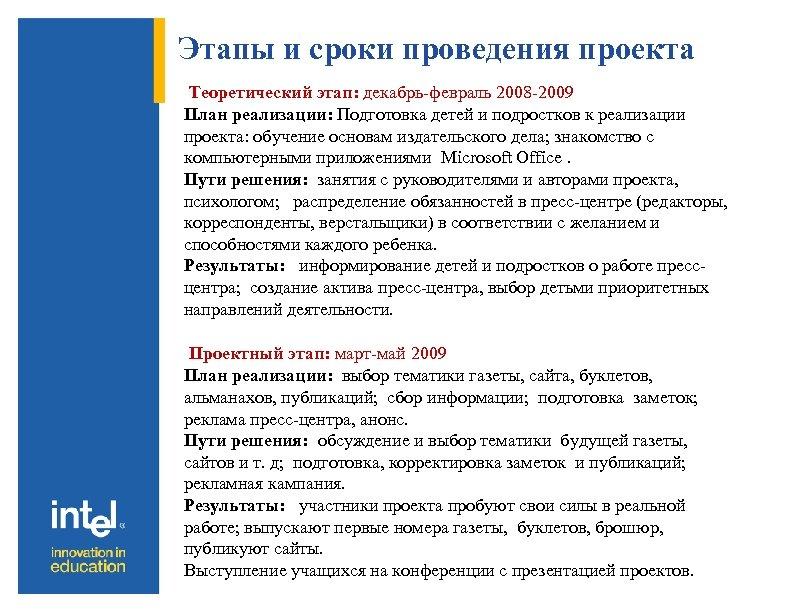 Этапы и сроки проведения проекта Теоретический этап: декабрь-февраль 2008 -2009 План реализации: Подготовка детей