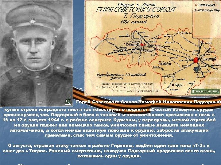 Герой Советского Союза Тимофей Николаевич Подгорный. купые строки наградного листа так повествуют о подвиге:
