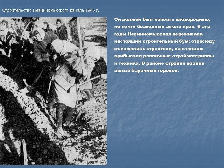 Строительство Невинномысского канала 1946 г. Он должен был напоить плодородные, но почти безводные земли