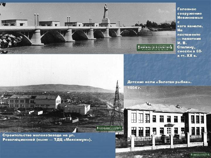 Головное сооружение Невинномыс с кого канала. На постаменте — памятник И. В. Сталину, снесён