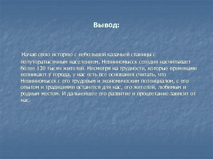 Вывод: Начав свою историю с небольшой казачьей станицы с полуторатысячным населением, Невинномысск сегодня насчитывает