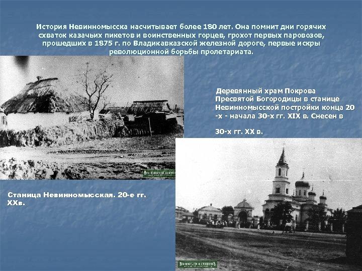 История Невинномысска насчитывает более 180 лет. Она помнит дни горячих схваток казачьих пикетов и