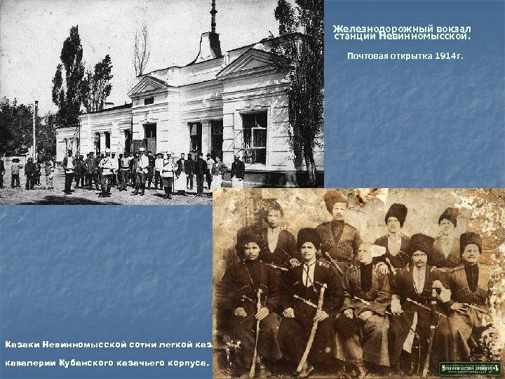 Железнодорожный вокзал станции Невинномысской. Почтовая открытка 1914 г. Казаки Невинномысской сотни легкой казачьей