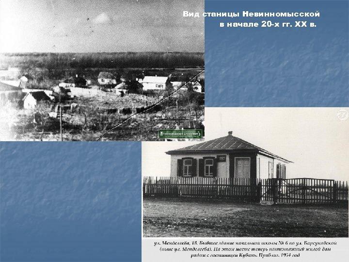Вид станицы Невинномысской в начале 20 -х гг. ХХ в.