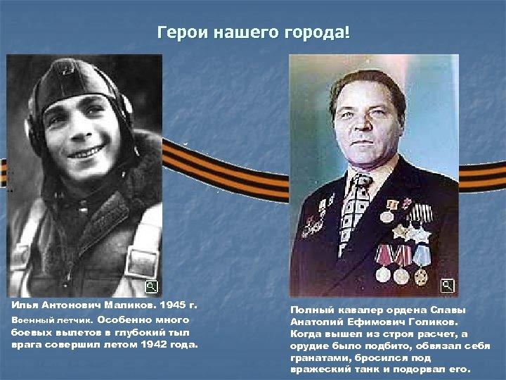 Герои нашего города! Илья Антонович Маликов. 1945 г. Военный летчик. Особенно много боевых вылетов