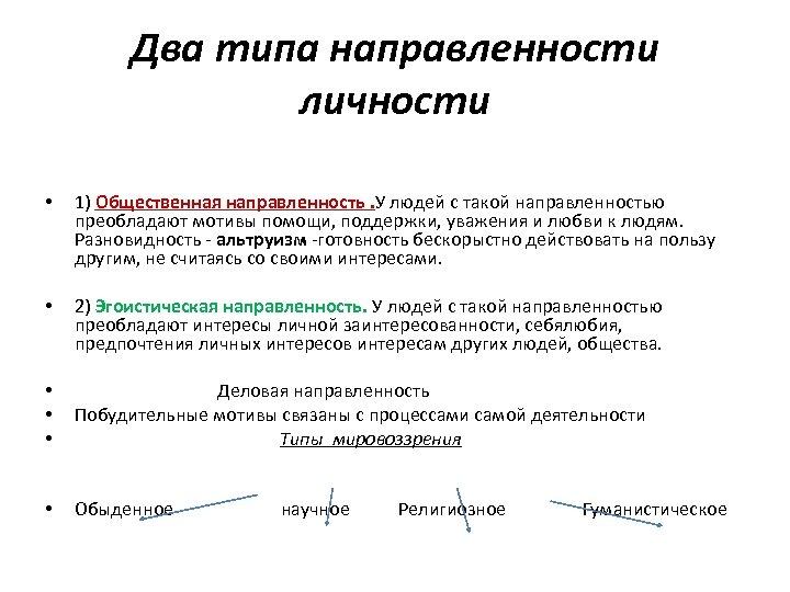 • • • • Два типа направленности личности 1) Общественная направленность. У людей
