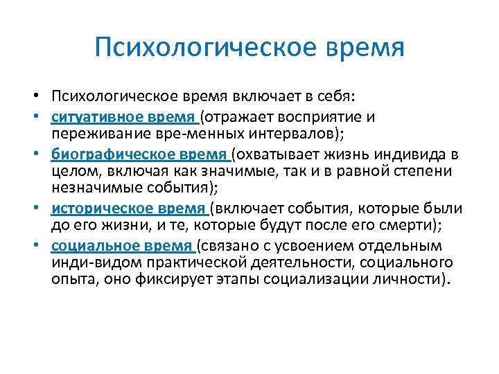 Психологическое время • Психологическое время включает в себя: • ситуативное время (отражает восприятие и