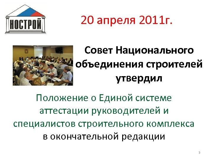 20 апреля 2011 г. Совет Национального объединения строителей утвердил Положение о Единой системе аттестации