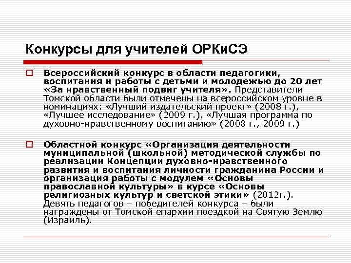 Конкурсы для учителей ОРКи. СЭ o Всероссийский конкурс в области педагогики, воспитания и работы