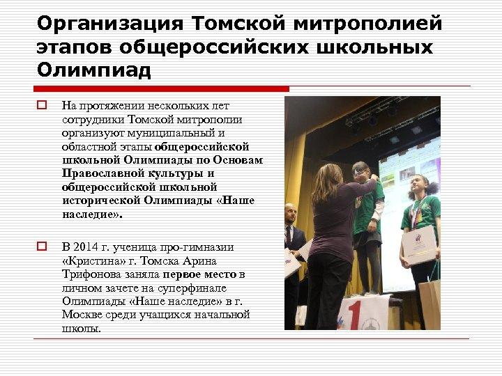 Организация Томской митрополией этапов общероссийских школьных Олимпиад o На протяжении нескольких лет сотрудники Томской