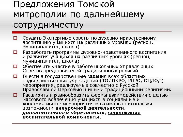 Предложения Томской митрополии по дальнейшему сотрудничеству o o o Создать Экспертные советы по духовно-нравственному