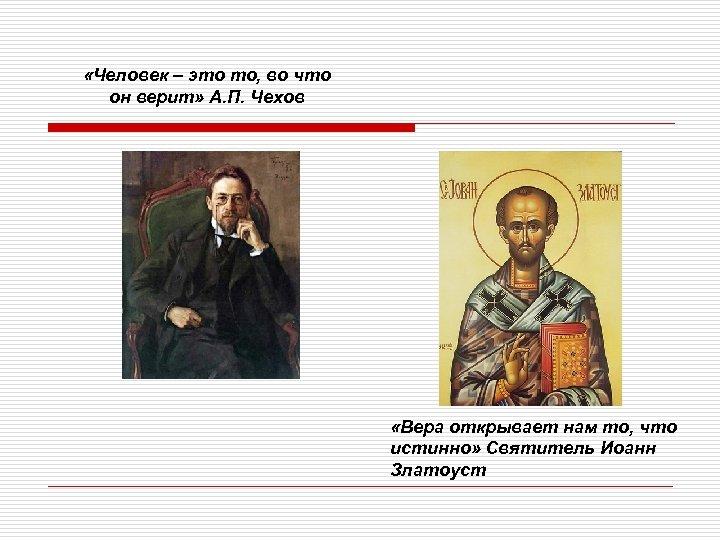 «Человек – это то, во что он верит» А. П. Чехов «Вера открывает