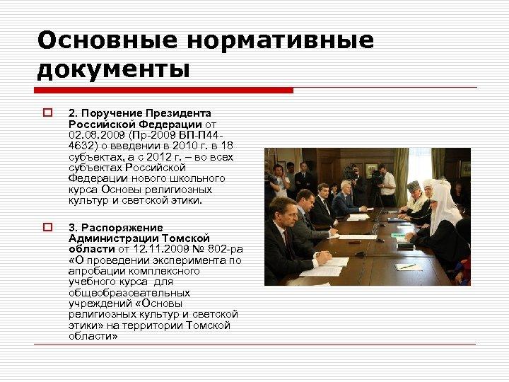Основные нормативные документы o 2. Поручение Президента Российской Федерации от 02. 08. 2009 (Пр-2009