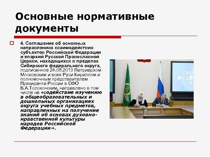 Основные нормативные документы o 4. Соглашение об основных направлениях взаимодействия субъектов Российской Федерации и