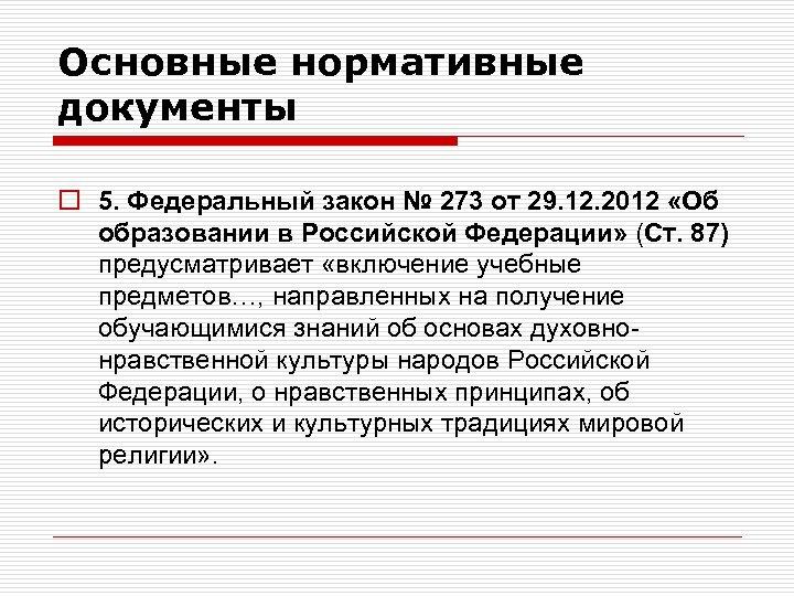 Основные нормативные документы o 5. Федеральный закон № 273 от 29. 12. 2012 «Об