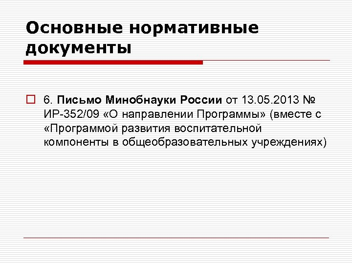 Основные нормативные документы o 6. Письмо Минобнауки России от 13. 05. 2013 № ИР-352/09