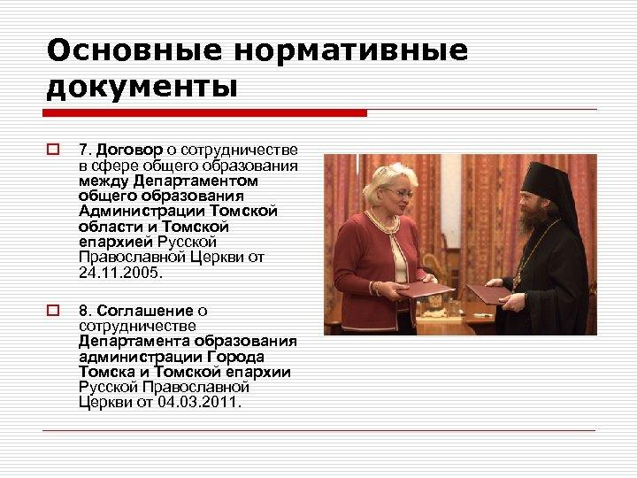 Основные нормативные документы o 7. Договор о сотрудничестве в сфере общего образования между Департаментом