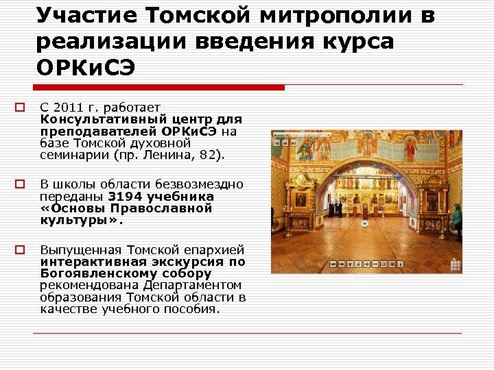 Участие Томской митрополии в реализации введения курса ОРКи. СЭ o С 2011 г. работает