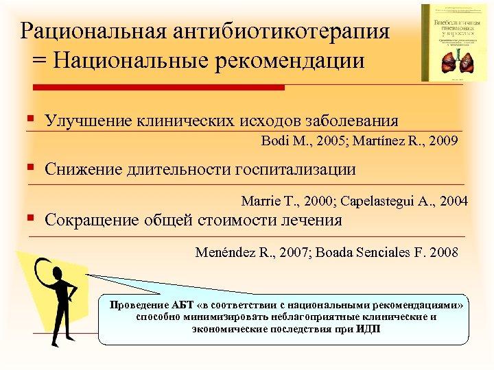 Рациональная антибиотикотерапия = Национальные рекомендации § Улучшение клинических исходов заболевания Bodi M. , 2005;