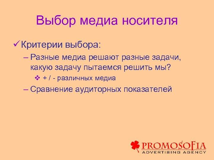 Выбор медиа носителя ü Критерии выбора: – Разные медиа решают разные задачи, какую задачу
