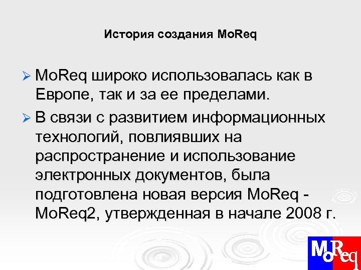 История создания Mo. Req Ø Mo. Req широко использовалась как в Европе, так и