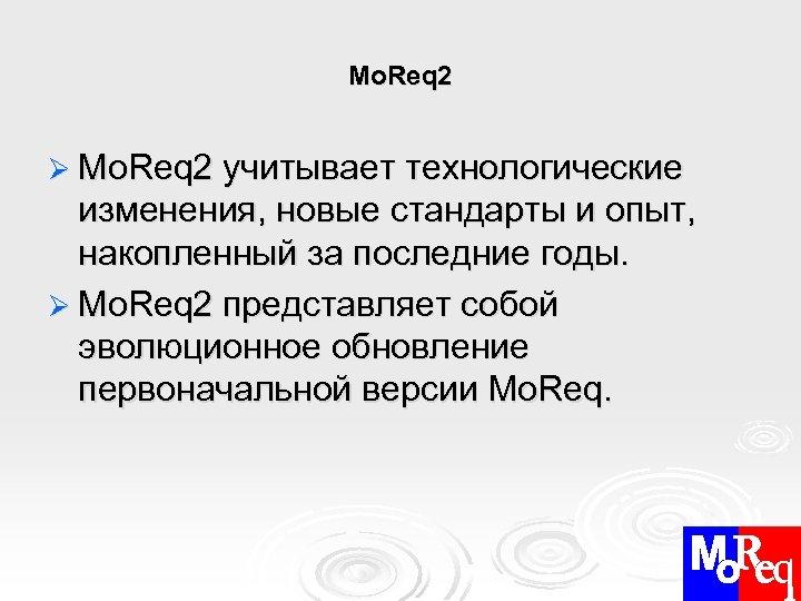 Mo. Req 2 Ø Mo. Req 2 учитывает технологические изменения, новые стандарты и опыт,