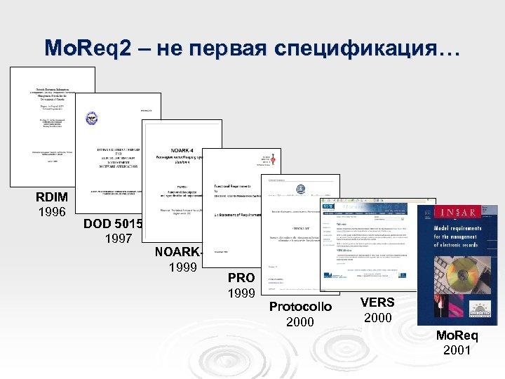 Mo. Req 2 – не первая спецификация… RDIM 1996 DOD 5015. 2 1997 NOARK-4