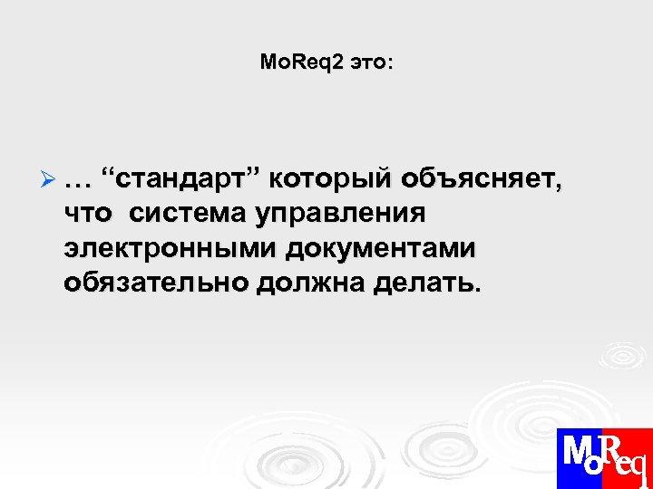 """Mo. Req 2 это: Ø … """"стандарт"""" который объясняет, что система управления электронными документами"""