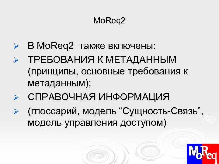 Mo. Req 2 Ø Ø В Mo. Req 2 также включены: ТРЕБОВАНИЯ К МЕТАДАННЫМ
