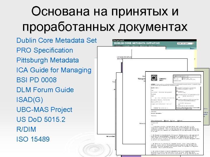 Основана на принятых и проработанных документах Dublin Core Metadata Set PRO Specification Pittsburgh Metadata