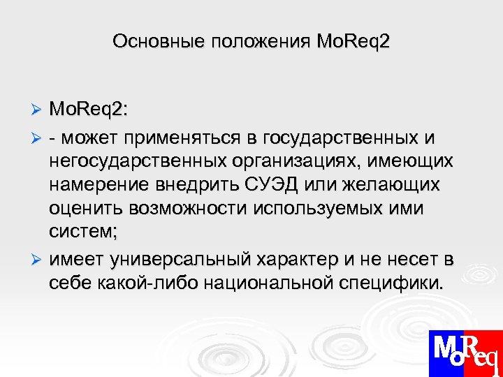 Основные положения Mo. Req 2: Ø - может применяться в государственных и негосударственных организациях,