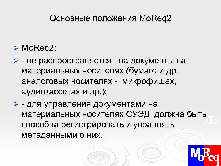 Основные положения Mo. Req 2: Ø - не распространяется на документы на материальных носителях
