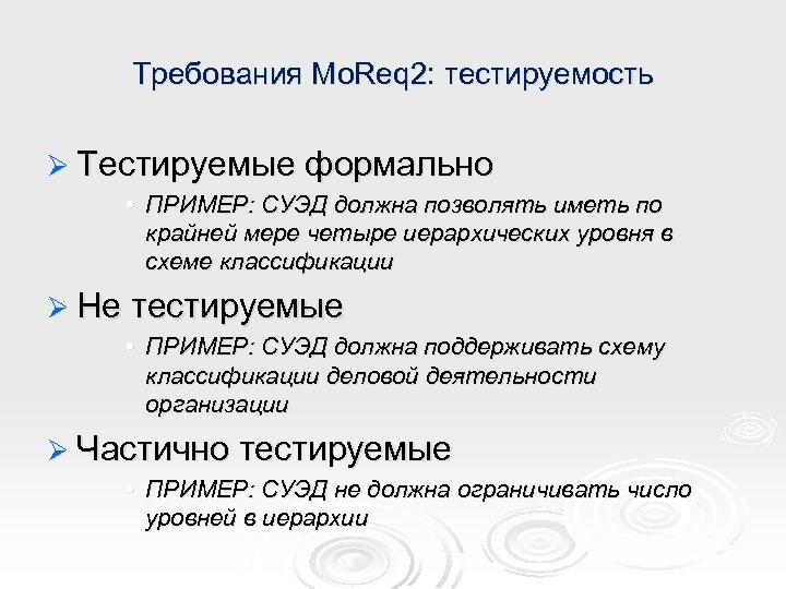 Требования Mo. Req 2: тестируемость Ø Тестируемые формально • ПРИМЕР: СУЭД должна позволять иметь
