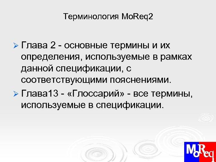 Терминология Mo. Req 2 Ø Глава 2 - основные термины и их определения, используемые