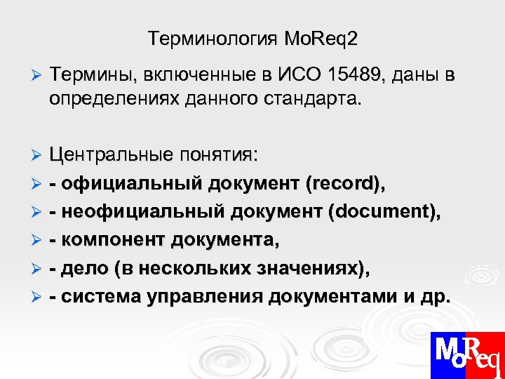 Терминология Mo. Req 2 Ø Термины, включенные в ИСО 15489, даны в определениях данного