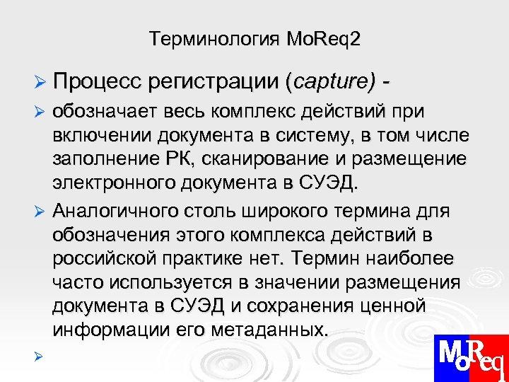 Терминология Mo. Req 2 Ø Процесс регистрации (capture) - обозначает весь комплекс действий при
