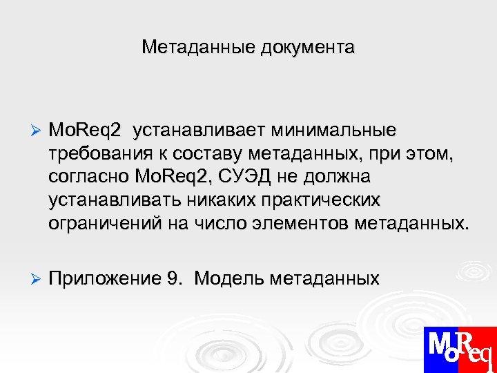 Метаданные документа Ø Mo. Req 2 устанавливает минимальные требования к составу метаданных, при этом,