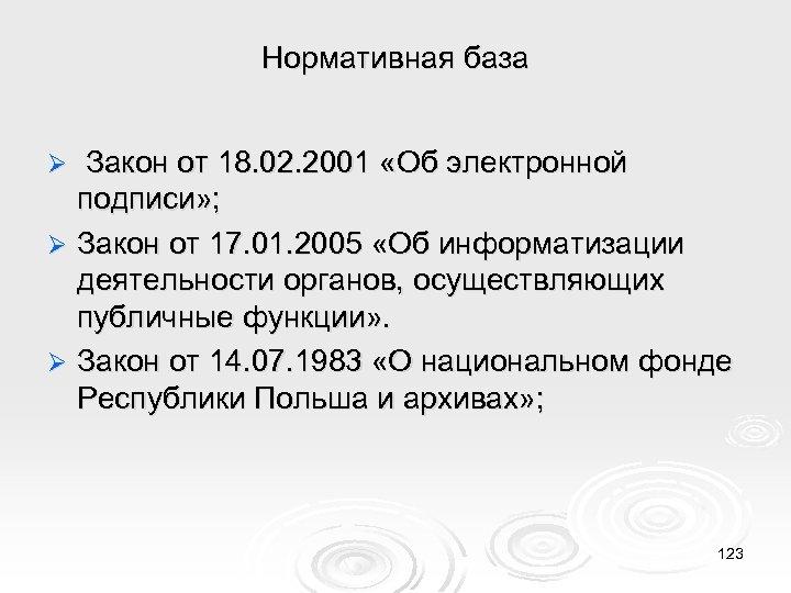 Нормативная база Закон от 18. 02. 2001 «Об электронной подписи» ; Ø Закон от
