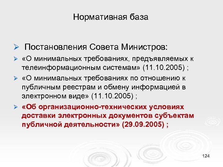 Нормативная база Ø Постановления Совета Министров: «О минимальных требованиях, предъявляемых к телеинформационным системам» (11.