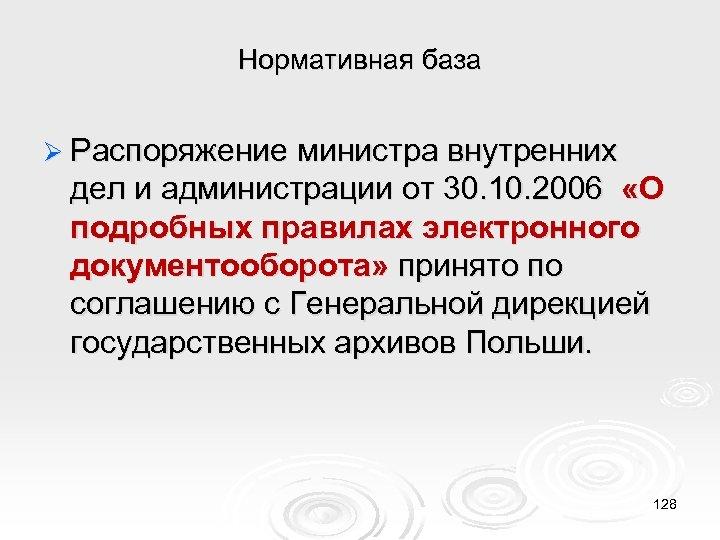 Нормативная база Ø Распоряжение министра внутренних дел и администрации от 30. 10. 2006 «О
