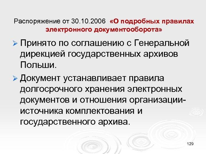 Распоряжение от 30. 10. 2006 «О подробных правилах электронного документооборота» Ø Принято по соглашению
