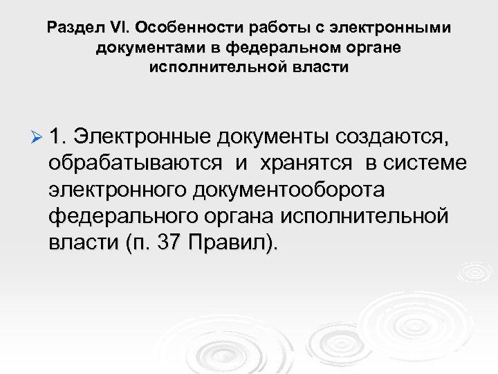 Раздел VI. Особенности работы с электронными документами в федеральном органе исполнительной власти Ø 1.