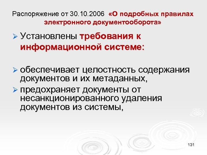 Распоряжение от 30. 10. 2006 «О подробных правилах электронного документооборота» Ø Установлены требования к