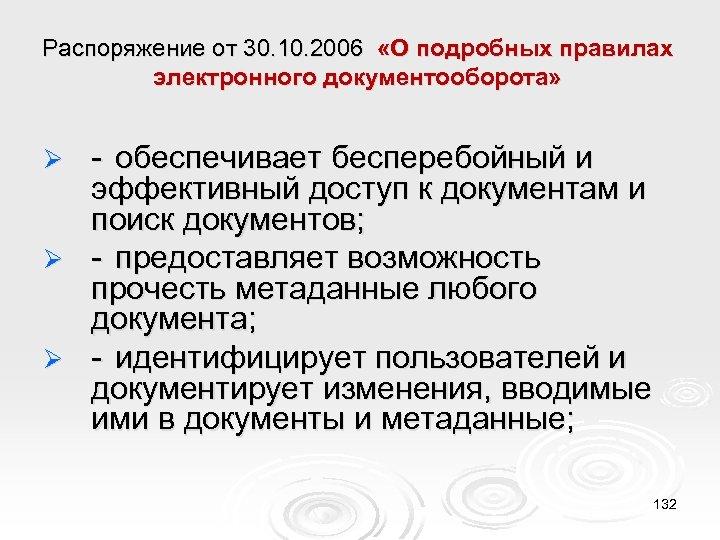 Распоряжение от 30. 10. 2006 «О подробных правилах электронного документооборота» Ø Ø Ø -