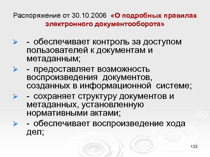 Распоряжение от 30. 10. 2006 «О подробных правилах электронного документооборота» - обеспечивает контроль за
