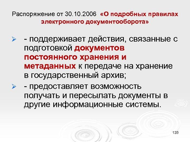 Распоряжение от 30. 10. 2006 «О подробных правилах электронного документооборота» - поддерживает действия, связанные
