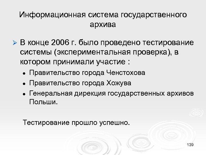Информационная система государственного архива Ø В конце 2006 г. было проведено тестирование системы (экспериментальная